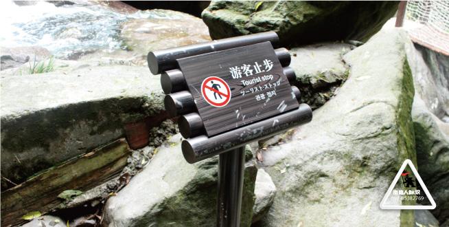 三爪仑森林公园_★景区标识牌|指路人标识|公园指示牌